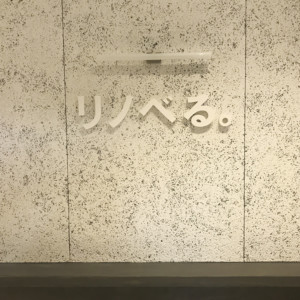 【マイホーム計画】②ワンストップリノベ会社「リノべる」の魅力