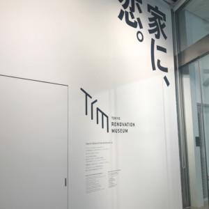 パナソニックのリノベーションミュージアムに見るインテリアと暮らし